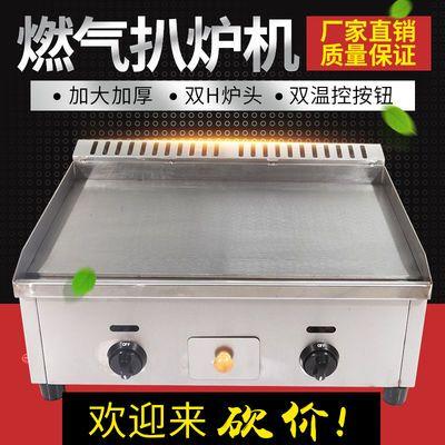 扒炉摆摊商用燃气炸炉手抓饼设备机器煤气烤鱿鱼铁板烧烤冷面煎锅