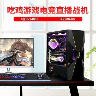台式电脑组装游戏主机高配全套水冷i59400f8G独显吃鸡LOL家用办公