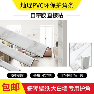护墙角保护条墙护角条贴防撞条线包阳角线 免打孔护角PVC护角条