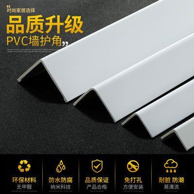 pvc 阳角线瓷砖防撞条墙边条贴护墙角保护条免打孔装饰装修护角条