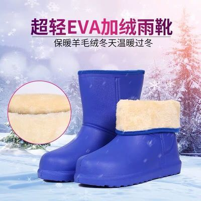 加厚EVA泡沫棉雨鞋 男女款中高筒劳保雨靴防水鞋交融雨鞋胶鞋套鞋
