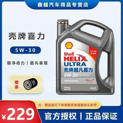 壳牌机油 超凡喜力灰壳全合成机油 5W-30 汽车润滑油SN级 4L