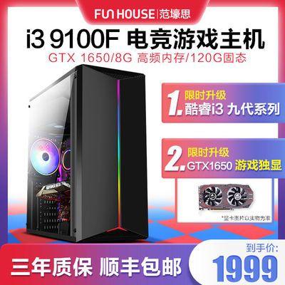 i3 9100F独显高配置吃鸡神器游戏电脑主机家用电脑台式电脑全套