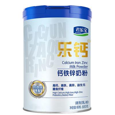 【学生奶粉】君乐宝钙铁锌奶粉儿童学生青少年奶粉800g*1罐
