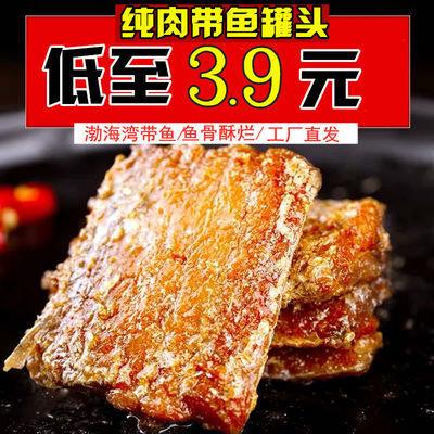 渤海湾带鱼罐头五香香辣带鱼罐头中段开罐即食下饭零食罐装海鲜