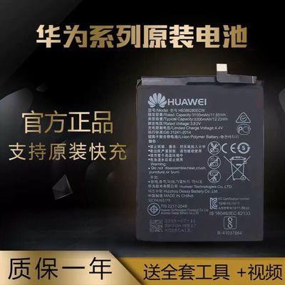 华为mate9电池原厂P9 P10plus荣耀7 8 9 麦芒4 5 6 原装V8 V9电池