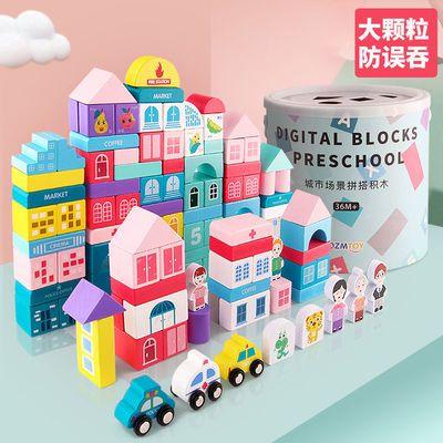 儿童大颗粒数字积木1-3-6岁男女孩早教益智玩具宝宝木制拼装积木
