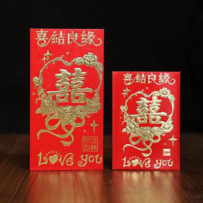 红包结婚婚礼用品大小迷你利是封硬纸红包袋新年满月万元大红包