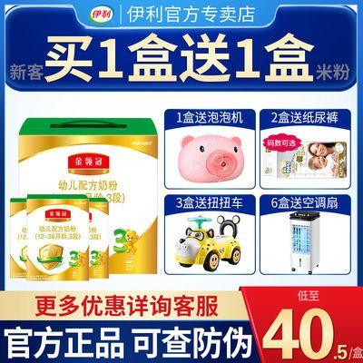 伊利奶粉金领冠3段婴幼儿配方牛奶粉1200g三联装【2019年12月】
