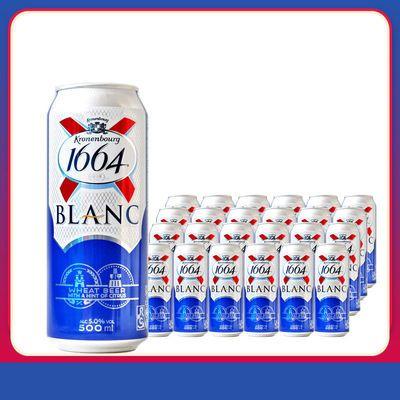 法国原装进口啤酒1664白啤酒克伦堡凯旋啤酒500ml*12/24听装