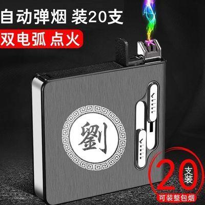 20支装男士自动弹烟充电烟盒打火机一体防风创意电弧网红定制刻字