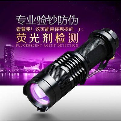 荧光剂检测笔紫光手电筒检测灯365充电照钱验钞手电筒玉石手电筒
