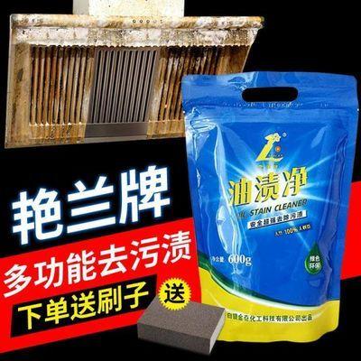 油渍净袋装厨房强力牌油污清洁剂瓷砖油烟机清洗剂除垢粉600g艳兰