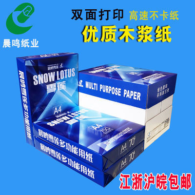 包邮a4纸 打印纸70克g A4打印纸 a4纸70g/80g 白纸整箱包邮