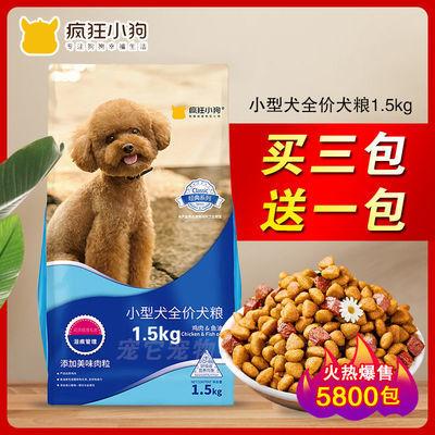 疯狂的小狗狗粮1.5kg肉粒粮泰迪比熊博美小型犬幼犬成犬通用型3斤