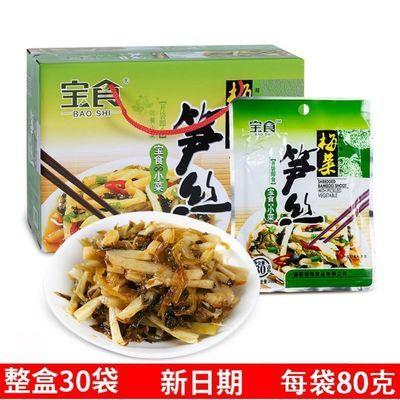 福建闽南特产宝食梅菜笋丝清粥小菜下饭菜酱菜70/80gx30包整箱