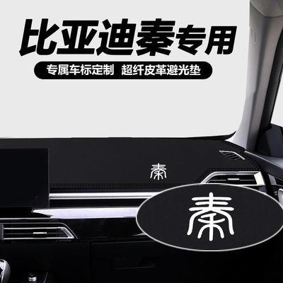 20全新比亚迪秦PRO专用遮阳垫仪表台EV450避光垫中控台遮光防晒垫