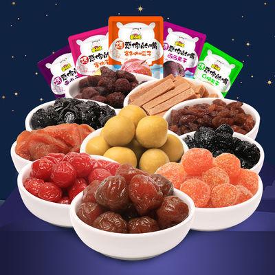 话梅蜜饯水果干组合500g杨梅干西梅干梅子酸梅10种果脯零食大礼包