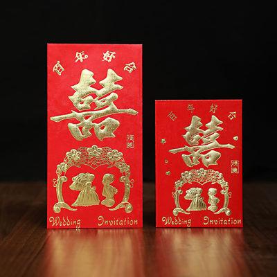 结婚硬纸红包袋婚礼用品迷你大小利是封千元百元婚庆大红包批发