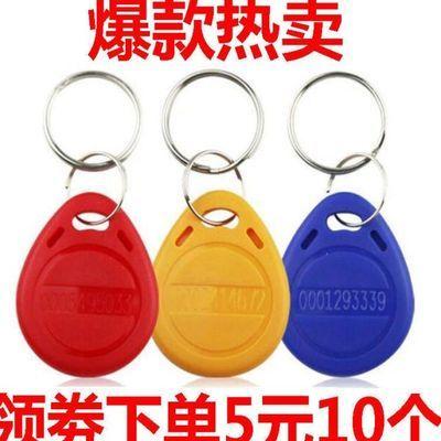 ID钥匙扣卡门禁系统电梯异形卡停车库考勤滴胶感应卡小区门卡IC卡