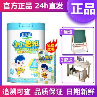 【1罐送儿童画板】君乐宝奶粉小小鲁班4段儿童成长学生奶粉800g