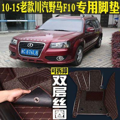 2010/11/12/13/14/15老款川汽野马F10专车专用大包围脚垫双层丝圈
