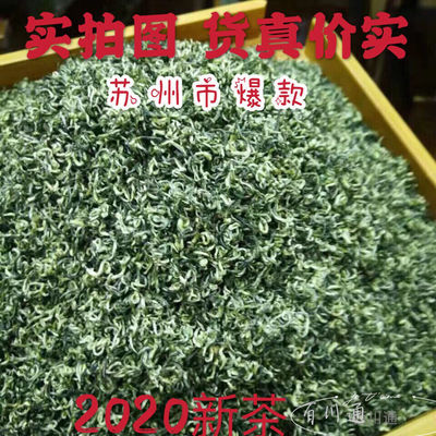 【苏州爆款】2020明前碧螺春新绿茶叶高山花果浓香250g耐泡百川通