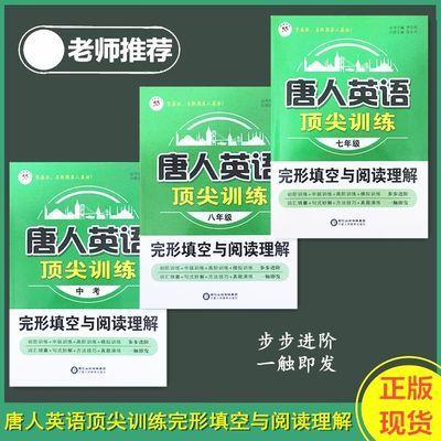 2020新版唐人英语顶尖练习本初中78年级+中考完形填空与阅读理解