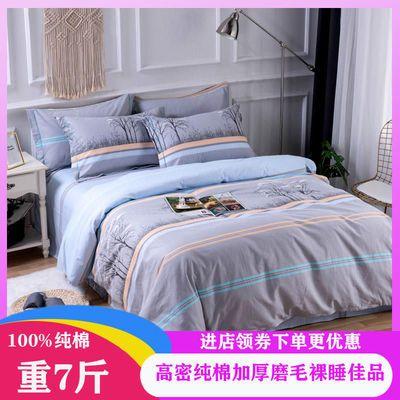 全棉四件套100%纯棉磨毛三件套床上用品加厚秋冬款床单三4件套