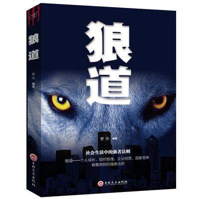 最新狼道强者的成功规则励志人生哲理正能量销售团队狼性管理书籍