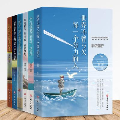 正版别在吃苦的年纪选择安逸青春励志文学小说畅销排行榜励志书籍