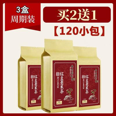 【南京同仁堂】红豆薏米茶祛湿茶霍思燕减去口臭肥瘦身去湿养生茶