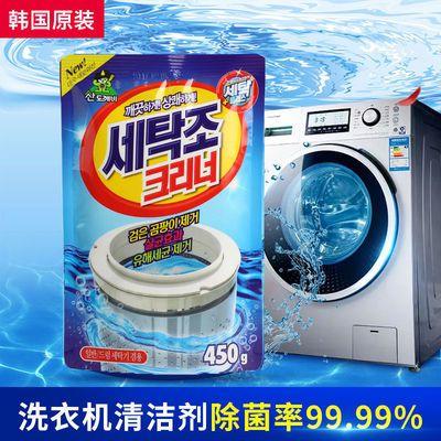 强效除垢杀菌全球汇韩国进口洗衣机清洁剂清洗剂粉槽筒轮污渍神器