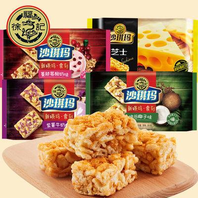 徐福记沙琪玛散装整箱批发 松软低糖早餐饼干糕点休闲零食品500g