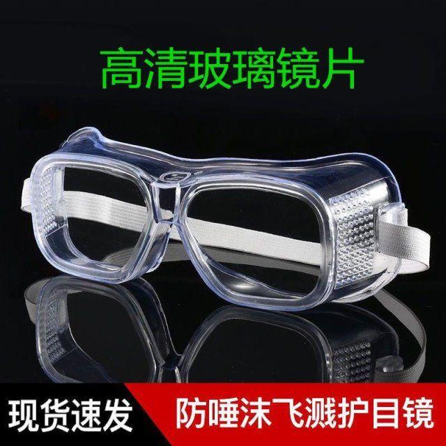 护目镜透明玻璃防尘眼镜防风沙防飞溅防护男女骑行劳保防护挡风