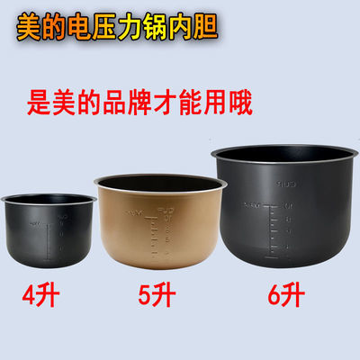 美的电压力煲内胆4L5L6升不粘锅12CH502A/CS6001/CD5026原厂配件