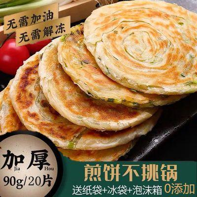 【立减20】正宗老上海风味葱油饼家庭装40片20片葱香手抓饼面饼皮