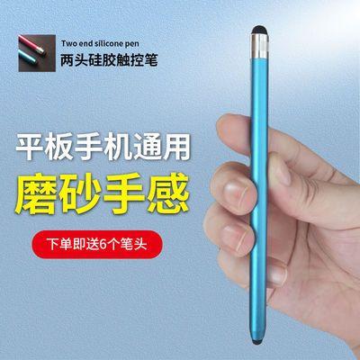 触屏笔平板通用手机电容笔苹果安卓适用华为小米细头手写笔ipad笔