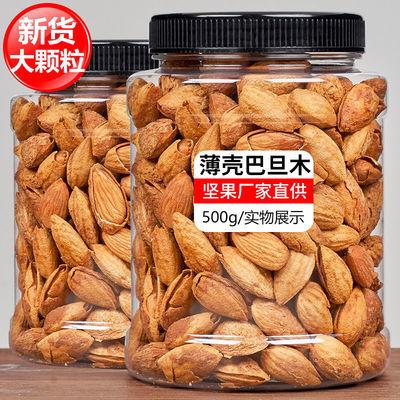 新货薄皮巴旦木500g连罐重奶油味散装手剥坦木巴达木杏仁零食50g