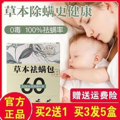 宝芝林草本祛螨包孕婴适用60天可用床上用家用3片/盒长效除