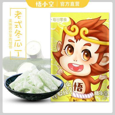 悟小空冰糖冬瓜条蔬菜干老式传统冬瓜果脯休闲零食