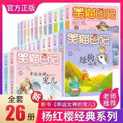 正版笑猫日记全套又见小可怜全25册  杨红樱著三四五六年级课外书