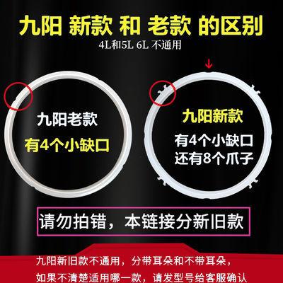 九阳电压力锅密封圈配件4L5L6L升电高压锅密封圈锅盖皮圈原厂正品