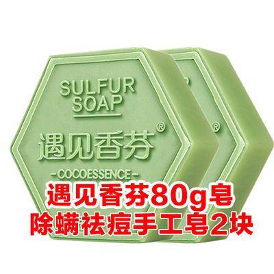 热销保障 遇见香芬 硫磺皂手工皂控油祛痘除螨 深层清洁香芬80g