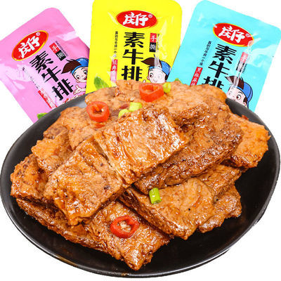 【30包特价】 手撕素肉素牛排10包20包50包香辣豆干素食牛排辣条