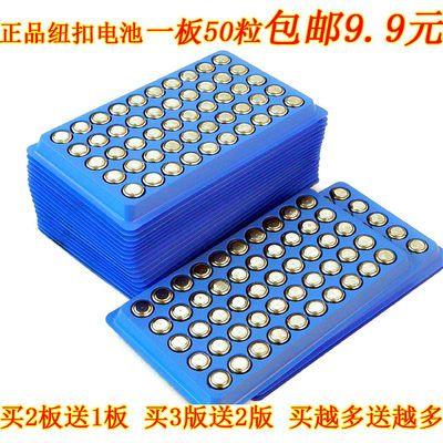 环保纽扣电池LR44/AG13/LR1130/AG10LR41/AG3/2032计算机玩具