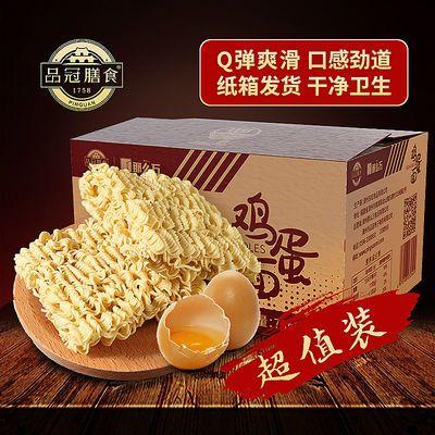 雞蛋面整箱4斤炒面火鍋面干拌面速食非油炸方便面條批發2斤