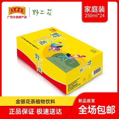王老吉金银花茶凉茶饮料夏季解渴清热降火排毒整箱批发250ml 24盒