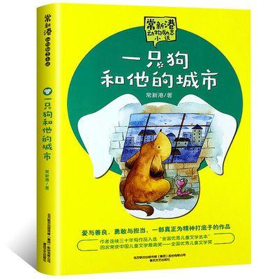 包邮一只狗和他的城市常新港著儿童文学大奖的作家童动物励志小说
