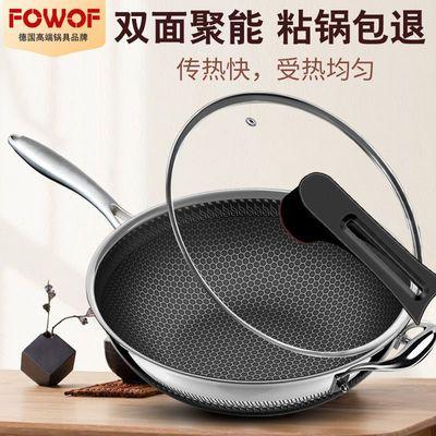 德国FOWOF  316不粘锅炒锅家用不锈钢炒菜锅无涂层少油烟平底锅具